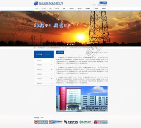 网页设计网络链接网页设置图片