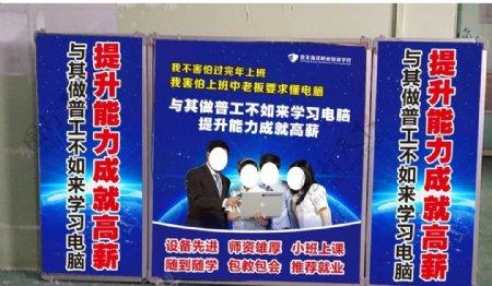 电脑技能培训展板广告图片