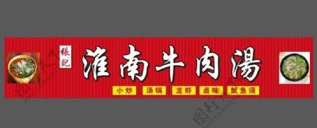 淮南牛肉汤门头图片