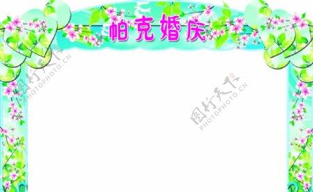 桃花节背景图片
