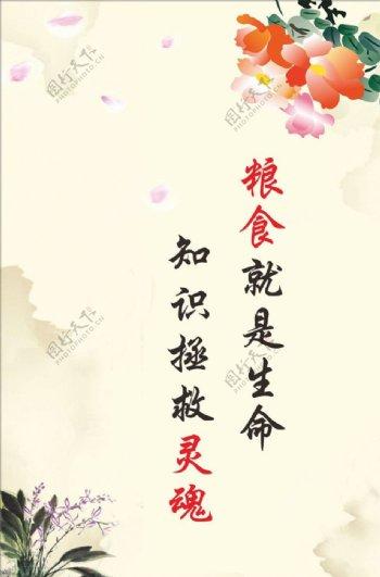 中国风餐厅文化展版图片