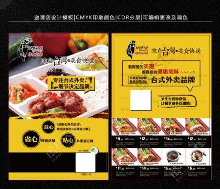 特色菜单卡通点菜单烧烤菜单图片