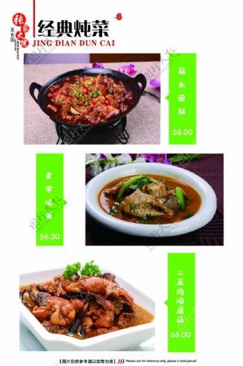 菜谱时尚热菜鱼图片