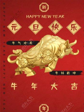 牛年红色元旦节日新年春节海报图片