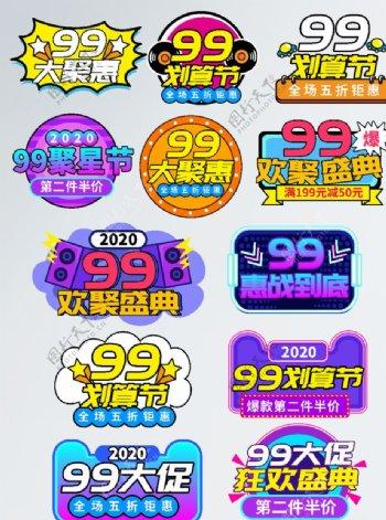 99狂欢节电商促销标签图片
