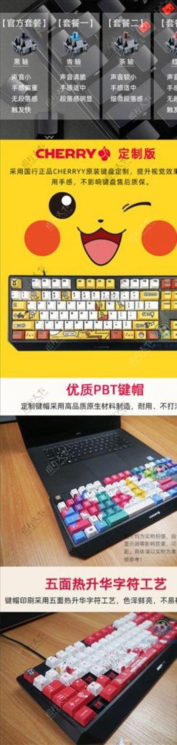 键盘详情图片