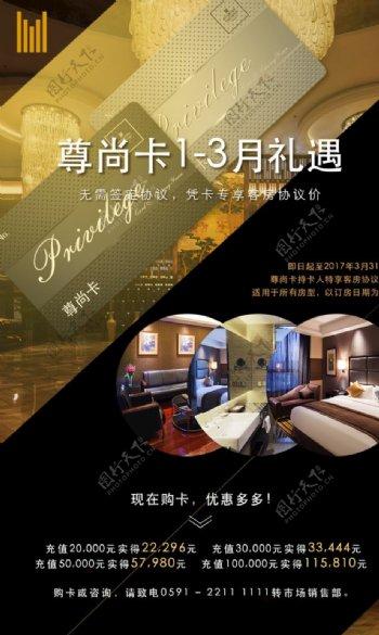 酒店餐饮海报图片