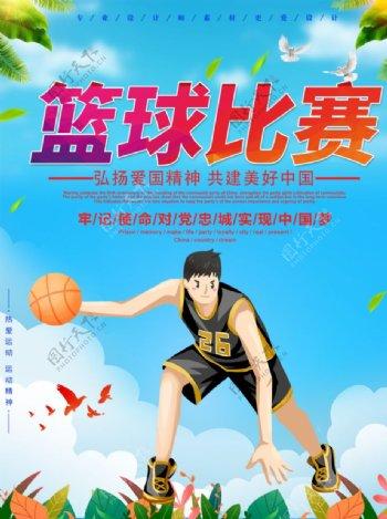 篮球比赛海报图片