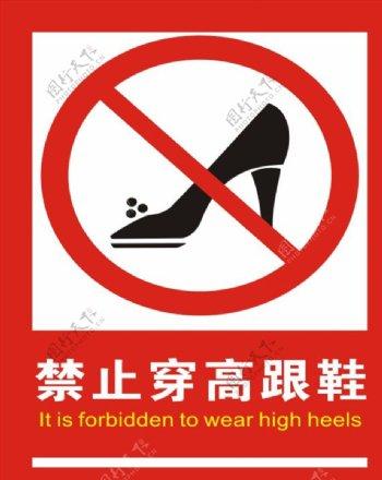 禁止穿高跟鞋图片