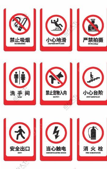 禁令标识图片