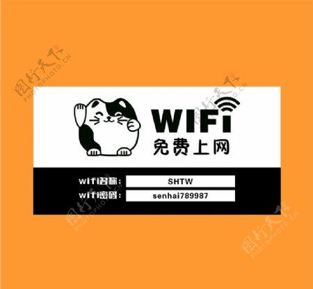 免费wifi上网牌图片