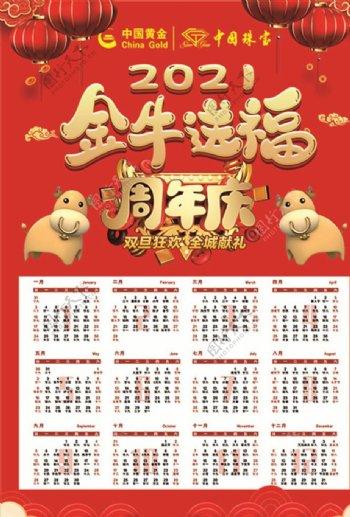 周年庆2021金牛送福图片