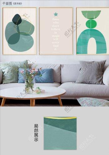 现代简约几何艺术色装饰画图片