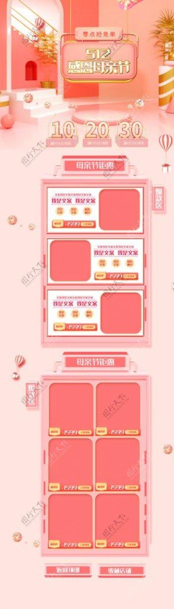 粉色小清新年货节促销活动首页图片