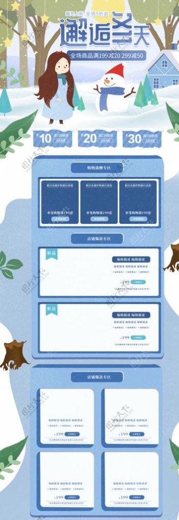 冬季新品上市促销活动首页设计图片