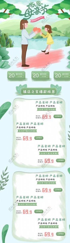简约小清新绿色淘宝购物节首页图片