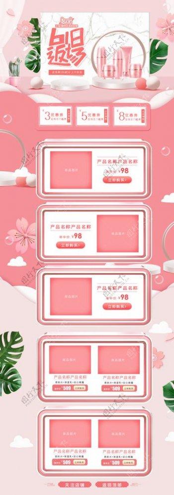 天猫粉色化妆品促销购物节首页图片