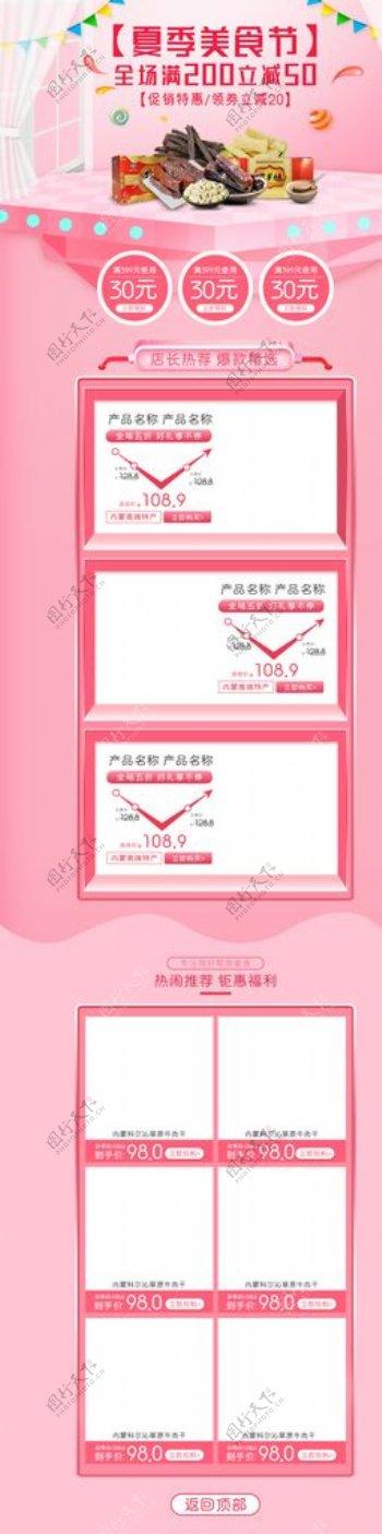 粉色简约大气购物节首页设计图片