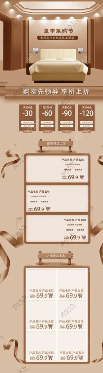 大气商务促销购物节首页设计图片