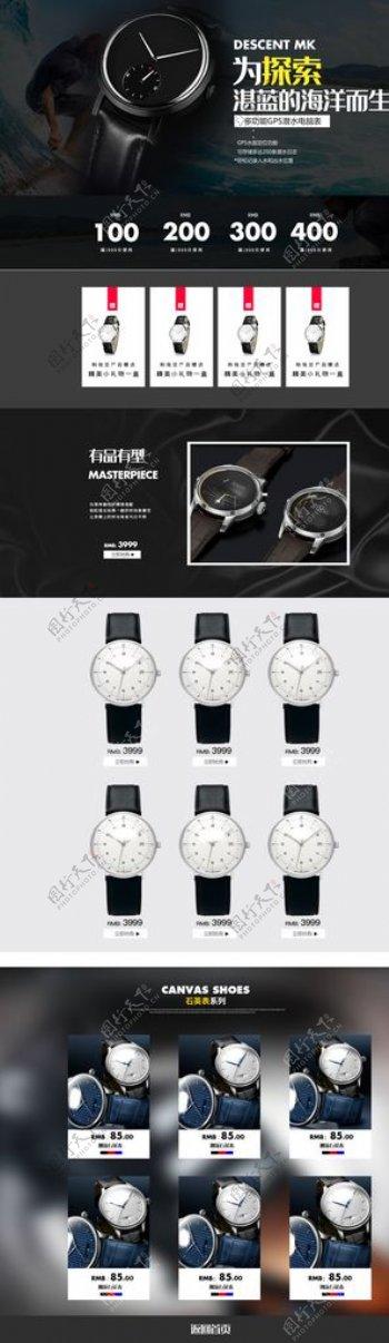 黑色商务男士手表购物节首页图片