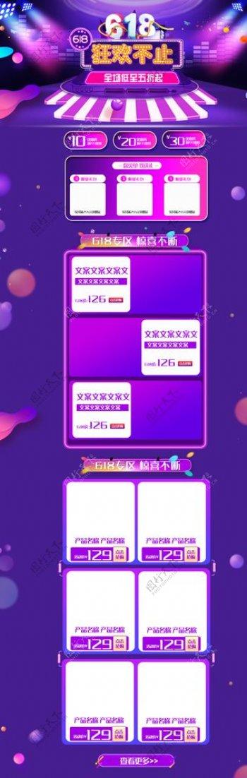 紫色购物节618促销活动首页图片