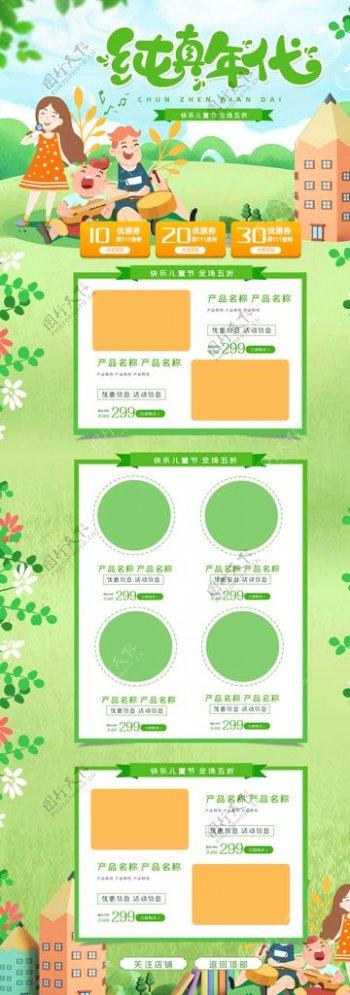 简约绿色唯美小清新促销首页图片