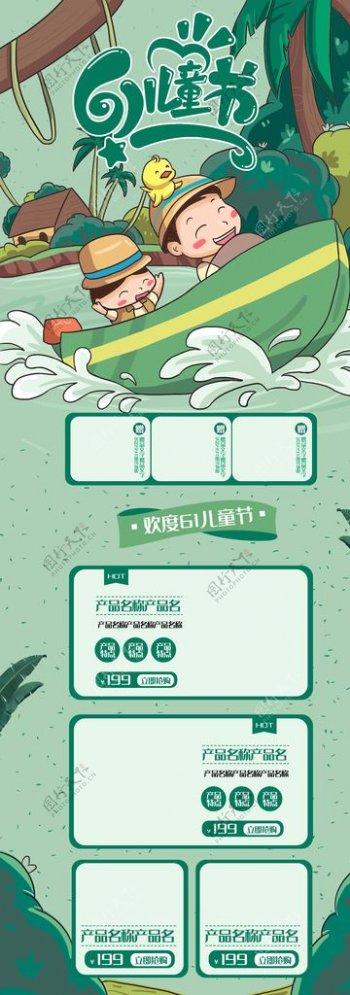 淘宝六一儿童节促销首页设计图片