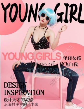 美女时尚背景杂志封面风图片