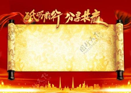 红色签名墙图片
