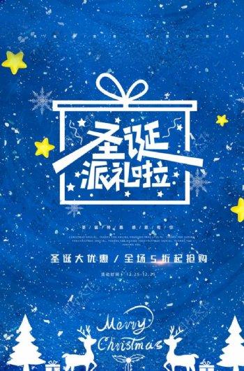蓝色创意简约圣诞派礼啦节日海报图片