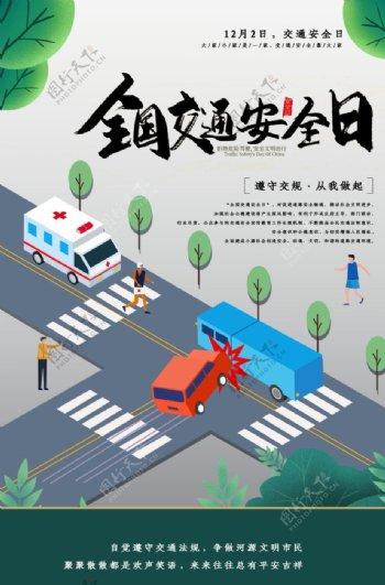 交通安全日图片