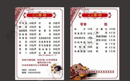 茶菜单台卡图片