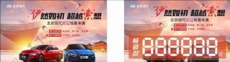 北京现代双十二图片