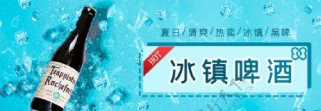 冰爽夏日啤酒banner图片