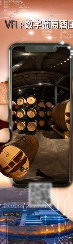 VR数字葡萄酒庄图片