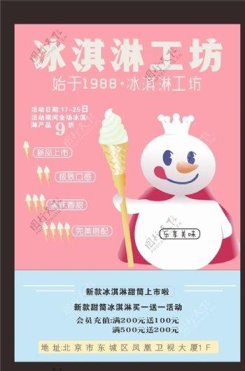 冰淇淋宣传海报图片