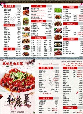 私房菜单图片