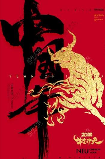 2021年牛年海报中国牛年图片