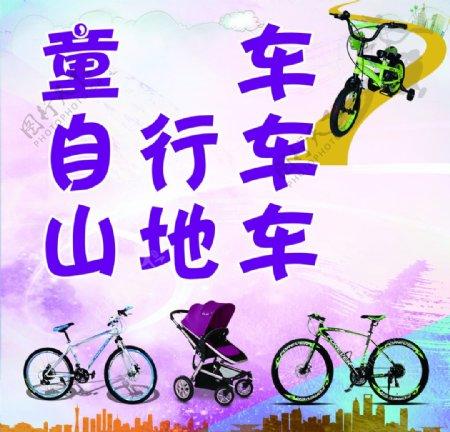 自行车山地车婴儿车图片
