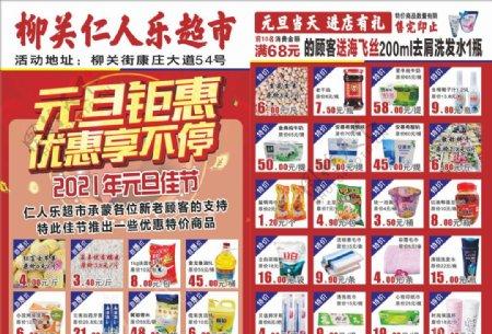 A3超市宣传单图片