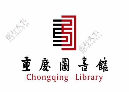 重庆图书馆标志LOGO图片