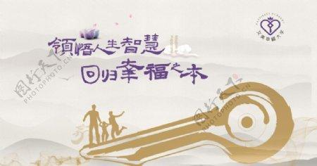 新中式文化讲堂主画面图片