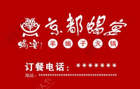 京都蝎宴羊蝎子火锅封面图片