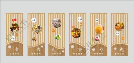食品安全标语图片