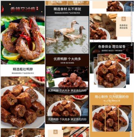 食品零食卤味鸭脖详情页图片