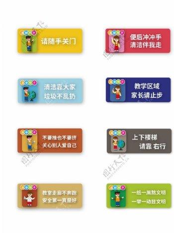 儿童校园标识设计图片