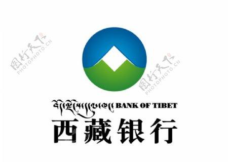 西藏银行标志LOGO图片