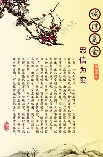 中国风背景传统文化诚信是金图片