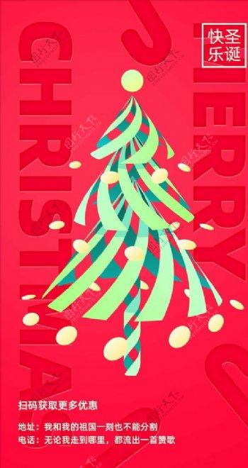 圣诞平安夜祝福简约创意海报图片
