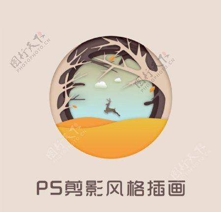 PS剪影风格插画图片